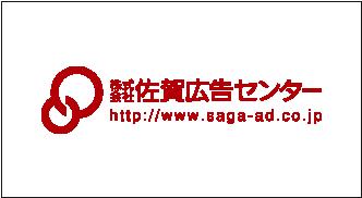 株式会社 佐賀広告センター