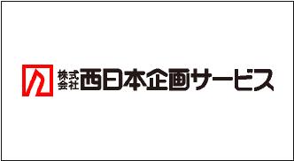 株式会社 西日本企画サービス佐賀支店