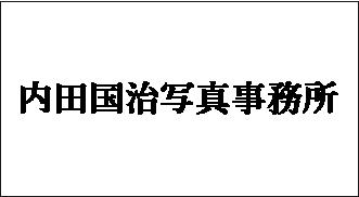 内田国治写真事務所