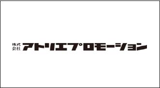 株式会社 アトリエプロモーション