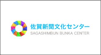 株式会社 佐賀新聞文化センター