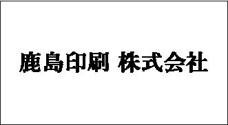 鹿島印刷 株式会社
